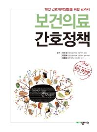 보건의료 간호정책(2019)(개정판)