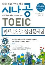 시나공 TOEIC(MP3CD1장포함)(시나공 토익 시리즈)