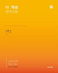 고등 수학1(2019)(더 개념 블랙라벨)