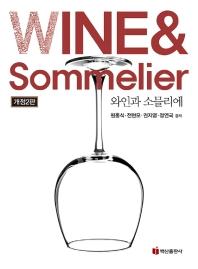 와인과 소믈리에 (2014 개정2판)