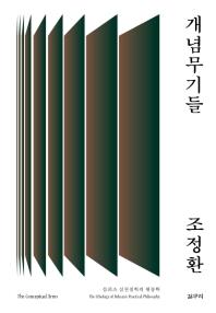개념무기들(아우또노미아총서 72)(양장본 HardCover)