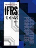 IFRS 회계원리(한국채택국제회계기준)(2판)(양장본 HardCover)