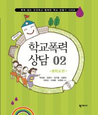 학교폭력 상담. 2: 중학교 편(폭력 없는 안전하고 행복한 학교 만들기 시리즈)