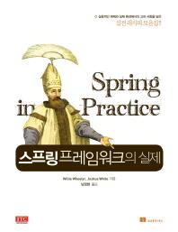 스프링 프레임워크의 실제(Spring in Practice)