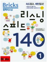리스닝 스피드 140. 1(Bricks 중학리스닝)(CD1장포함)