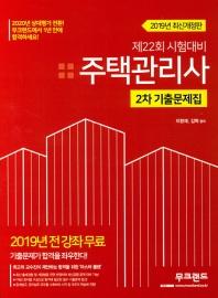 주택관리사 2차 기출문제집(2019)