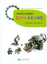 C언어 프로그래밍(스마트로봇 EV3를 활용한)