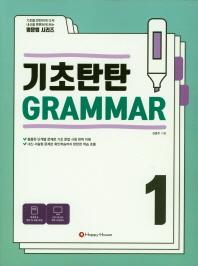 기초탄탄 Grammar. 1(기초 탄탄 내신 튼튼 영문법 시리즈)