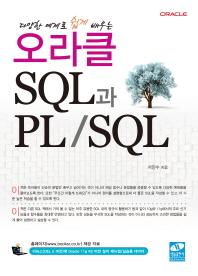 오라클 SQL과 PL SQL(다양한 예제로 쉽게 배우는)