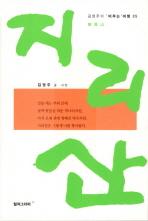 지리산(김영주의 머무는 여행 5)