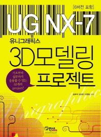 유니그래픽스 3D모델링 프로젝트(6버전포함)(UG NX 7)(반양장)