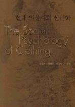 현대 의상사회 심리학(개정판)