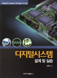 디지털시스템 설계 및 실습