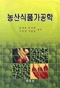 농산식품가공학