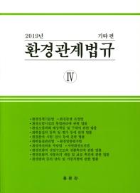 환경관계법규. 4(기타편)(2019)