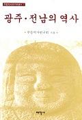 광주.전남의 역사(무등역사연구회총서 1)