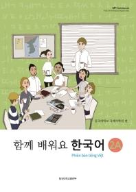 함께 배워요 한국어. 2A(베트남어)