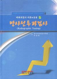 방사선투과검사(비파괴검사 이론&응용 2)(양장본 HardCover)