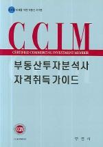 부동사투자분석사 자격취득가이드(2판)