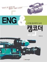 ENG & 캠코더 디지털 영상제작의 실체