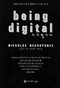 디지털이다(2판)