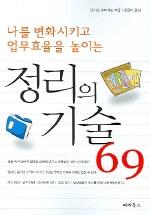 정리의 기술 69