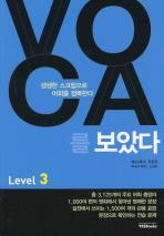 VOCA를 보았다  Level. 3