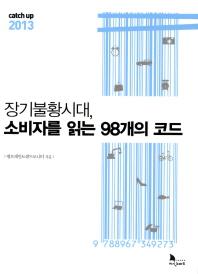 장기불황시대 소비자를 읽는 98개의 코드(catch up 2013)