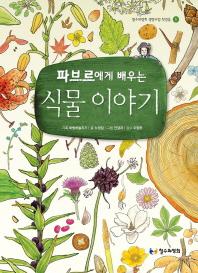 식물 이야기(파브르에게 배우는)(철수와영희 생명수업 첫걸음 1)
