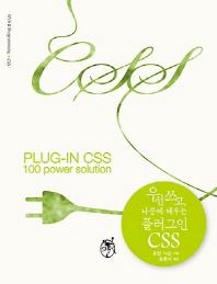 우선 쓰고  나중에 배우는 플러그인 CSS