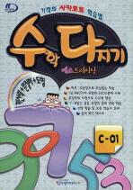 수학 다지기 C-01(기적의 사카모토 학습법)