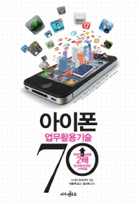 아이폰 업무활용기술 70