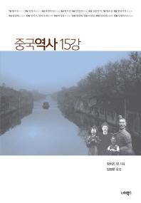 중국역사 15강