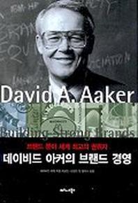 데이비드 아커의 브랜드 경영