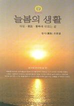늘봄의 생활(CD1장포함)