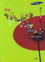 가나야 놀자(일본어 펜글씨 교본)(당고)