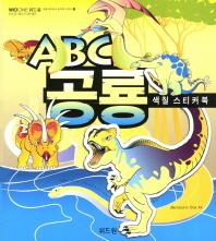 ABC 공룡 색칠 스티커북