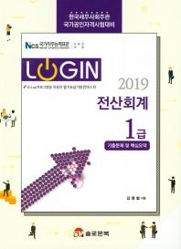 전산회계 1급 기출문제 및 핵심요약(2019)(Login)