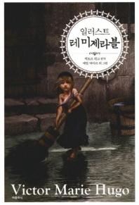 일러스트 레 미제라블(CD1장포함)