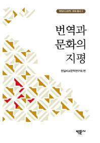 번역과 문화의 지평(한일비교문학 문화 총서 2)