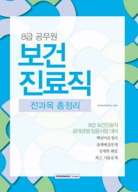보건진료직 전과목 총정리(8급 공무원)