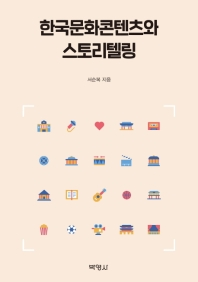 한국문화콘텐츠와 스토리텔링