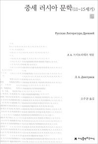 중세 러시아 문학(11-15세기)(지식을만드는지식 천줄읽기)