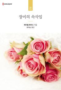 장미의 속삭임(할리퀸 로맨스 HR 4)