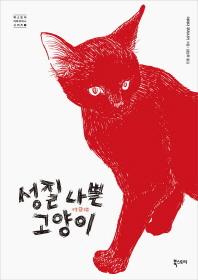 성질 나쁜 고양이(북스토리 아트코믹스 시리즈 1)(양장본 HardCover)