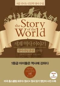 세계 역사 이야기 영어리딩훈련: 현대. 2