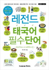 레전드 태국어 필수단어(CD1장포함)(레전드 시리즈)
