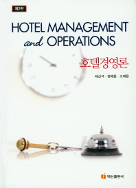 호텔경영론(2판)(양장본 HardCover)