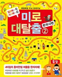 미로대탈출. 2: 한국사편