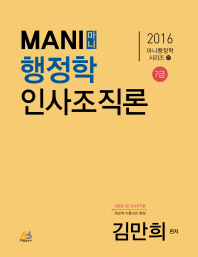 행정학 인사조직론(7급)(2016)(Mani(마니))(마니 행정학 시리즈 8)
